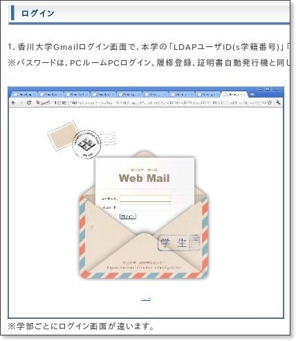 http://www.kagawa-u.ac.jp/itc/gmail/login.html