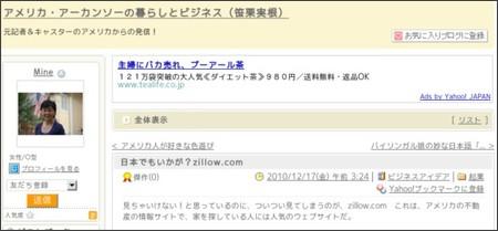 http://blogs.yahoo.co.jp/sasagurimine/7383157.html