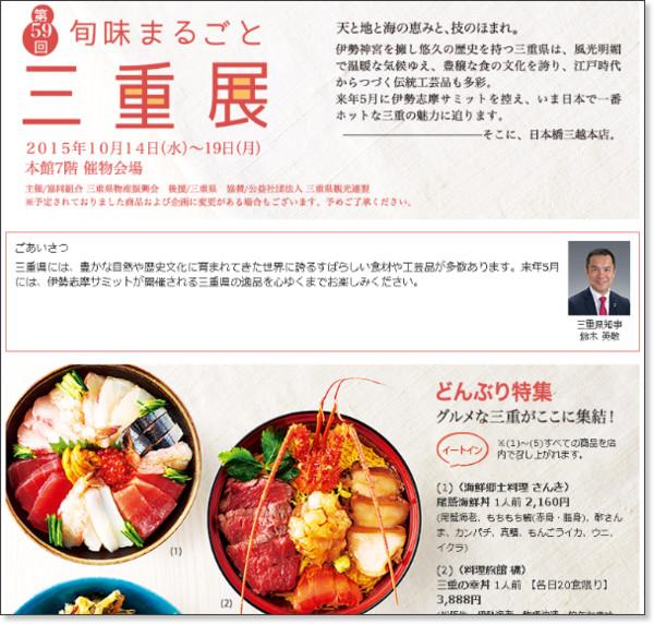 https://mitsukoshi.mistore.jp/store/nihombashi/event/mieten/index.html;jsessionid=zNn1WkkJhRwtwMY5T7MLR3RbTFQZMn5XCLDT5Yyk6py1Hd4yMLJx!-1216586368