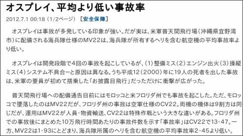 http://sankei.jp.msn.com/politics/news/120701/plc12070100190001-n1.htm