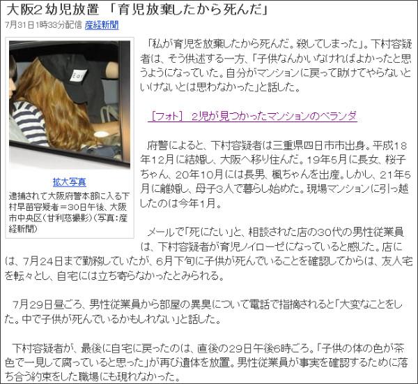 http://headlines.yahoo.co.jp/hl?a=20100731-00000509-san-soci