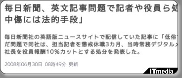 http://www.itmedia.co.jp/news/articles/0806/30/news026.html