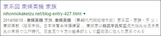https://www.google.co.jp/#q=%E6%9D%B1%E6%A2%9D%E8%8B%B1%E6%A9%9F%E3%80%80%E6%A1%93%E6%AD%A6%E5%B9%B3%E6%B0%8F