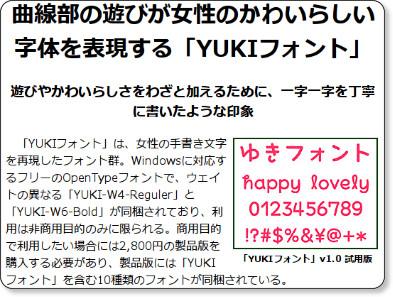 http://www.forest.impress.co.jp/article/2008/06/19/yukifont.html