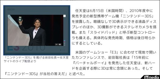 http://www.itmedia.co.jp/news/articles/1006/16/news016.html