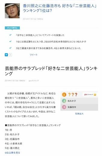 http://news.livedoor.com/article/detail/9465095/