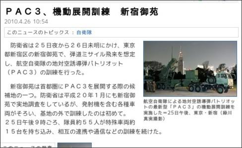 http://sankei.jp.msn.com/politics/policy/100426/plc1004261058005-n1.htm
