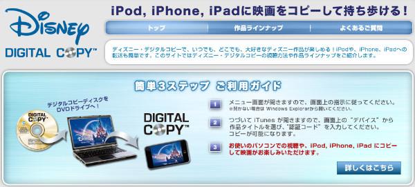 http://disney-studio.jp/digitalcopy/
