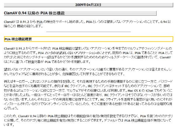 http://homepage.mac.com/yuji_okamura/iSawIt/archives/2009/04/entry_1329.html