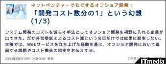 http://plusd.itmedia.co.jp/enterprise/articles/0908/19/news002.html