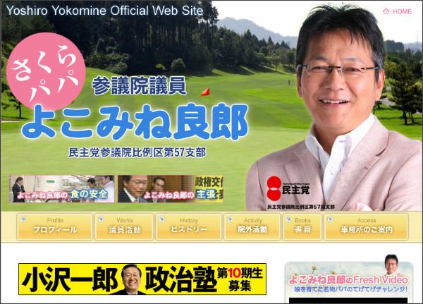 http://www.yokomine-yoshiro.com/
