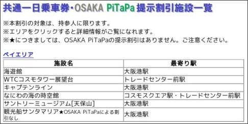 http://www.kotsu.city.osaka.jp/eigyou/price/waribiki_ichiran.html