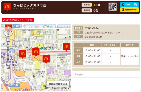 http://www.mcdonalds.co.jp/shop/map/map.php?strcode=27694