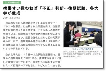 http://sankei.jp.msn.com/life/news/110303/edc11030310010000-n1.htm