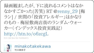 http://twitter.com/minakotakekawa/status/43684918349410304