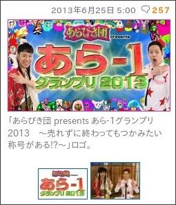 http://natalie.mu/owarai/news/93500