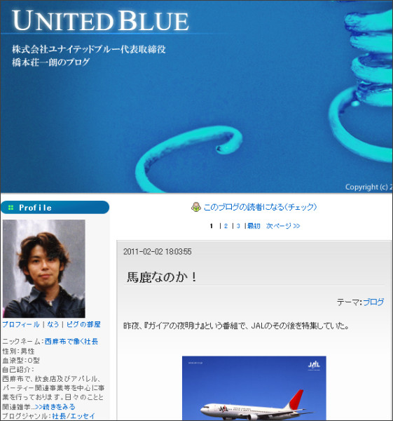 http://ameblo.jp/unitedblue