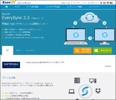 http://jp.easeus.com/file-sync/