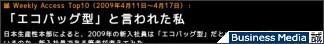 http://bizmakoto.jp/makoto/articles/0904/21/news111.html