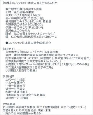 http://kasamashoin.jp/report.html