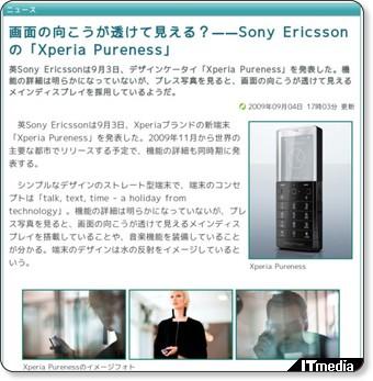 http://www.itmedia.co.jp/promobile/articles/0909/04/news078.html