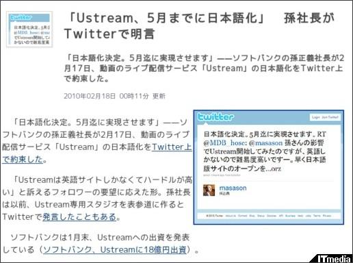 http://www.itmedia.co.jp/news/articles/1002/18/news020.html