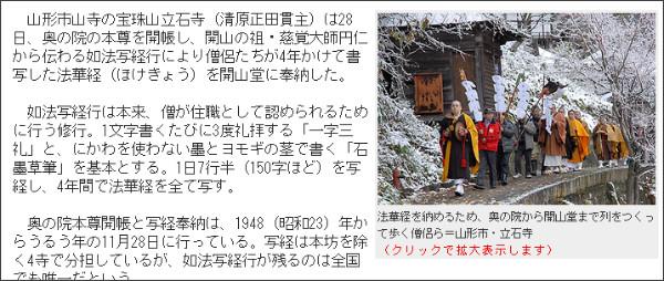 http://yamagata-np.jp/news/201211/29/kj_2012112900930.php