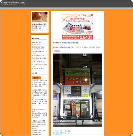 http://mgdcatcafe.exblog.jp/15867220/
