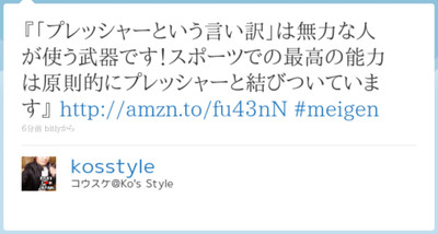 http://twitter.com/kosstyle/status/59989909376745472
