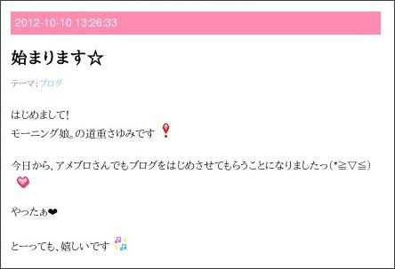 http://ameblo.jp/sayumimichishige-blog/entry-11376000754.html