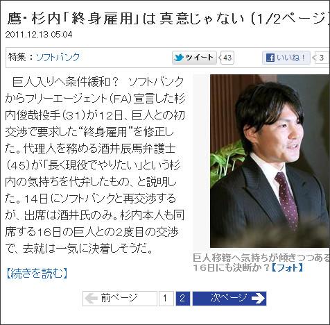 http://www.sanspo.com/baseball/news/111213/bsl1112130504001-n1.htm