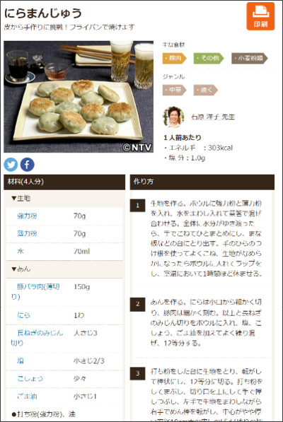 http://www.ntv.co.jp/3min/recipe/20090814.html