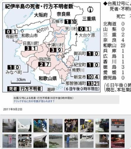 http://mainichi.jp/select/jiken/graph/0902/