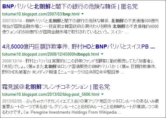 https://www.google.co.jp/search?hl=ja&safe=off&biw=1145&bih=939&q=site%3Atokumei10.blogspot.com+&btnG=%E6%A4%9C%E7%B4%A2&aq=f&aqi=&aql=&oq=#hl=ja&q=site:tokumei10.blogspot.com+%E5%8C%97%E6%9C%9D%E9%AE%AE%E3%80%80BNP&safe=off