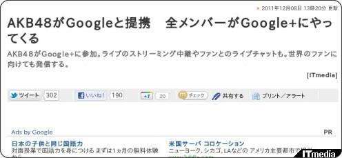 http://nlab.itmedia.co.jp/nl/articles/1112/08/news045.html