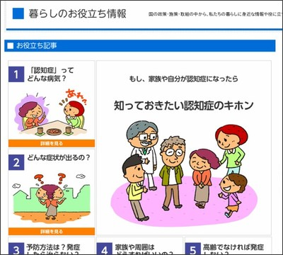 http://www.gov-online.go.jp/useful/article/201308/1.html