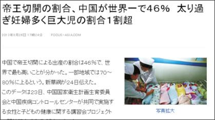 http://news.livedoor.com/article/detail/7986544/