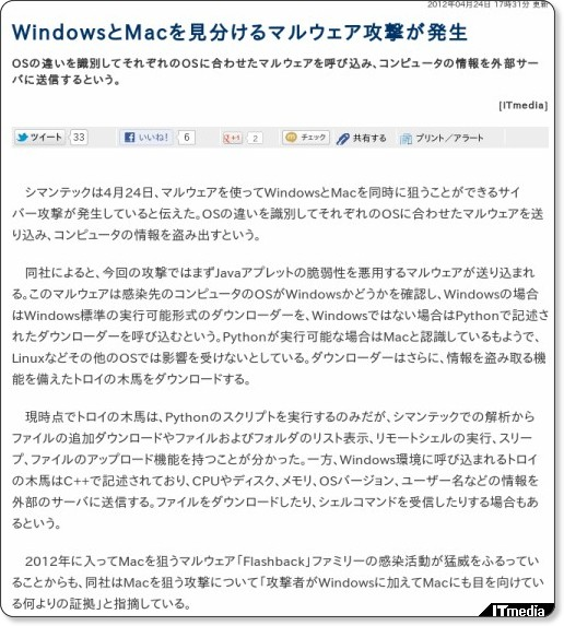 http://www.itmedia.co.jp/enterprise/articles/1204/24/news096.html