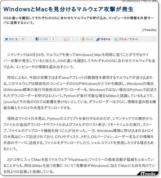 http://www.itmedia.co.jp/enterprise/articles/1204/24/news096.html