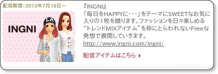 http://www.nintendo.co.jp/3ds/aclj/info_item.html