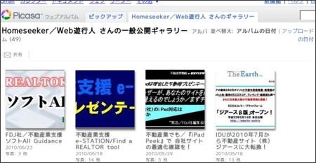 http://picasaweb.google.co.jp/homeseeker200