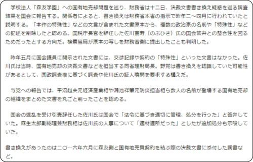 http://www.chunichi.co.jp/article/front/list/CK2018031202000103.html
