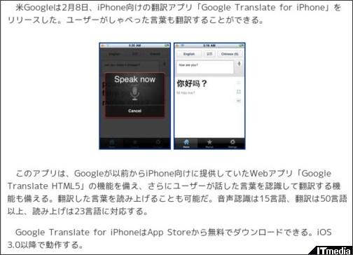 http://www.itmedia.co.jp/news/articles/1102/09/news037.html