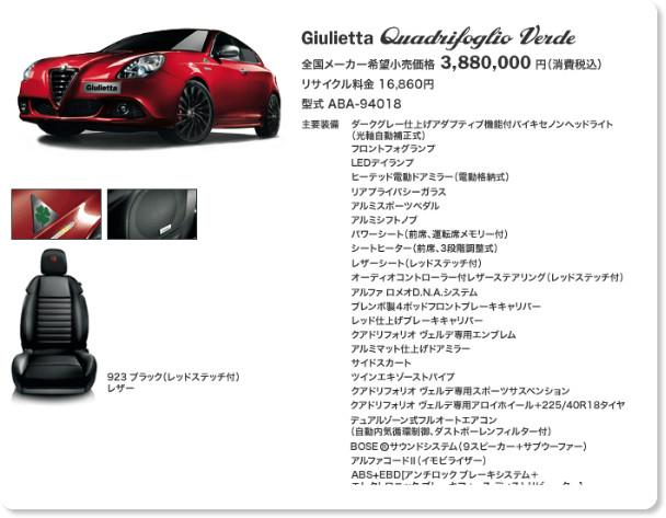 http://www.alfaromeo-jp.com/jp/#/models/giulietta/price