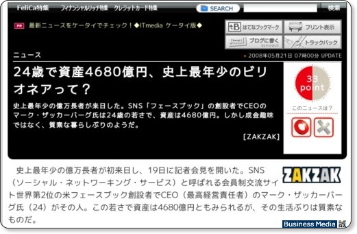 http://bizmakoto.jp/makoto/articles/0805/21/news013.html