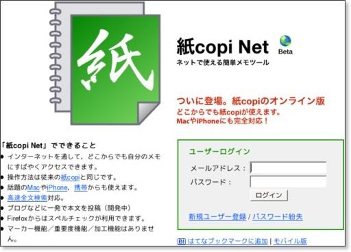 http://kamicopi.net/