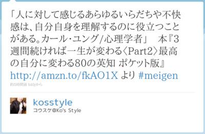 http://twitter.com/kosstyle/status/34501067156750336