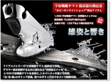 http://p-bandai.jp/hobby/item-1000004135/