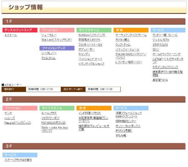 http://www.foleo.jp/hakata/shop/