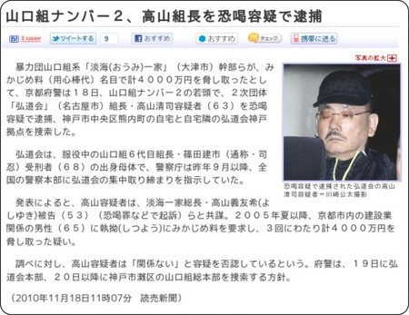 http://www.yomiuri.co.jp/national/news/20101118-OYT1T00152.htm